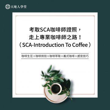 精品咖啡證照-02