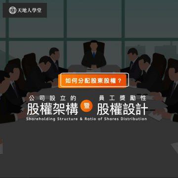 股東股權主視覺 (1)