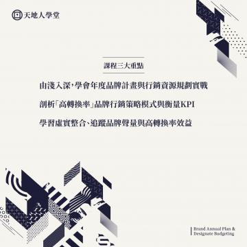 品牌年度預算(新版)_講師介紹_02