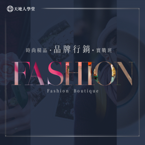 時尚精品V2-LINE@_課程