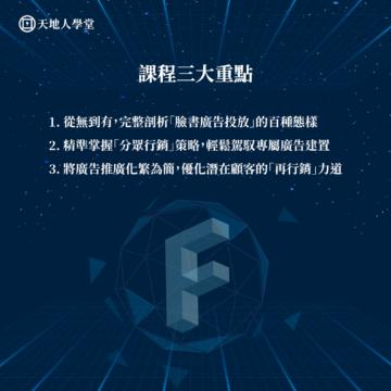 FB廣告投放(徐福崧)#1_課程三大重點