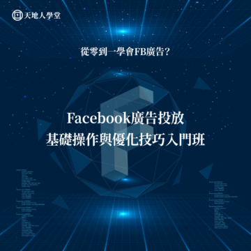 FB廣告投放(徐福崧)#1_LINE@_課程