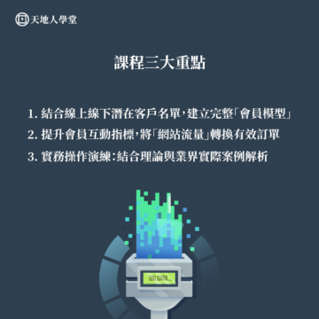 數據驅動#1(吳天元) V2_課程三大重點