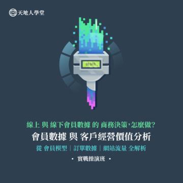 數據驅動#1(吳天元) V2_LINE@_課程