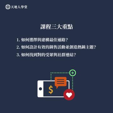新版_網路開店實戰_課程三大重點