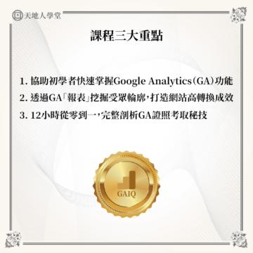 GA證照班#1(鄭江宇)_課程三大重點