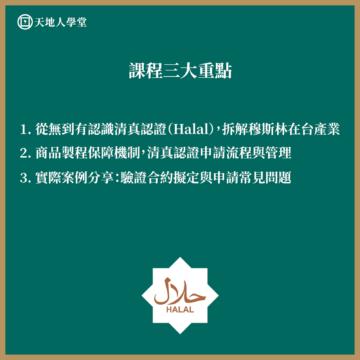 清真認證#1(馬超彥)_課程三大重點