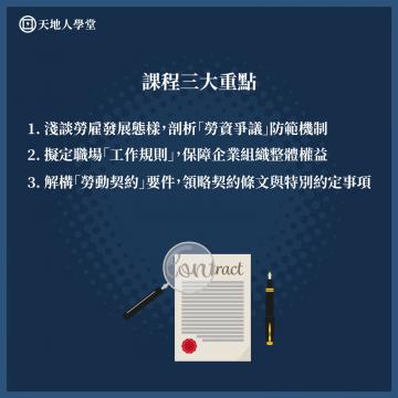 勞資爭議#1(吳海燕)_課程三大重點