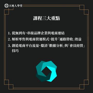 電子商務#1(陳仰聖)_課程三大重點