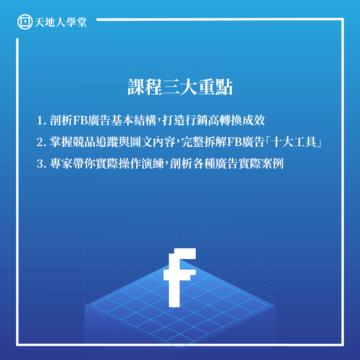 FB十大工具#1(朱訓麒)_課程三大重點