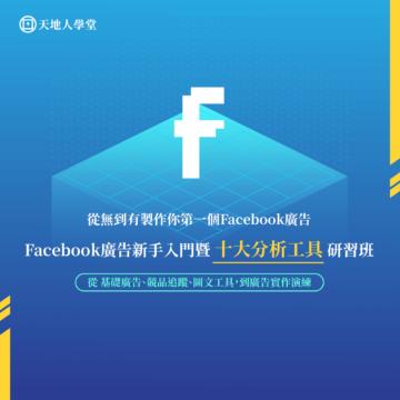 FB十大工具#1(朱訓麒)_LINE@_課程