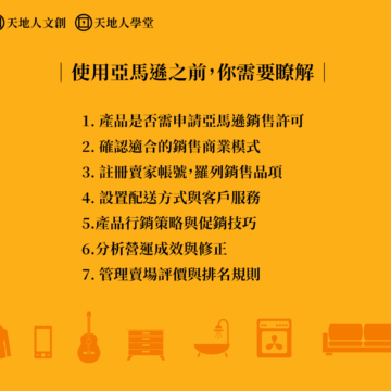 亞馬遜全球開店(林友程)_官網情境圖_01