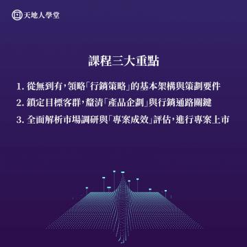 行銷企劃#1(王淑華)_課程三大重點