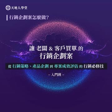 行銷企劃#1(王淑華)_LIN@版型