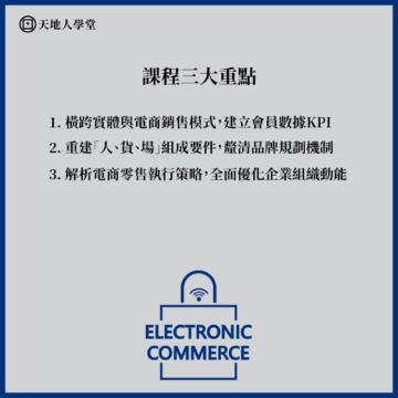 電子商務#1(汪君羽)_課程三大重點
