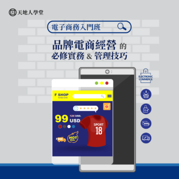 電子商務#1(汪君羽)_LINE@_課程