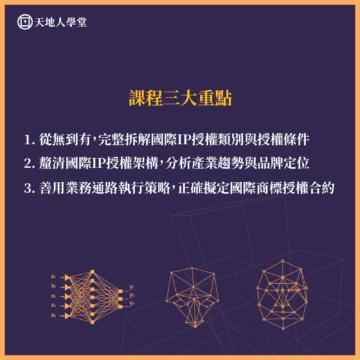 IP授權#1(林天德)_課程三大重點