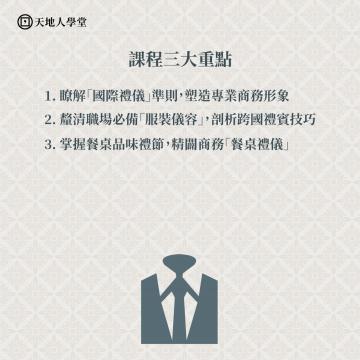 國際商務禮儀#1(林婉如)_課程三大重點