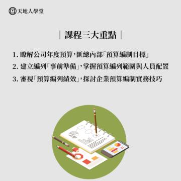 公司年度預算#1(陳重佑)_課程三大重點