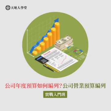 公司年度預算#1(陳重佑)_LINE@_課程