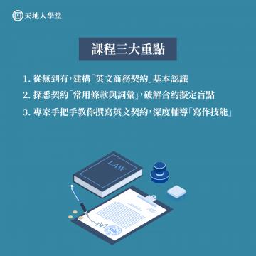 英文商務契約#1(陳穎杰)_課程三大重點