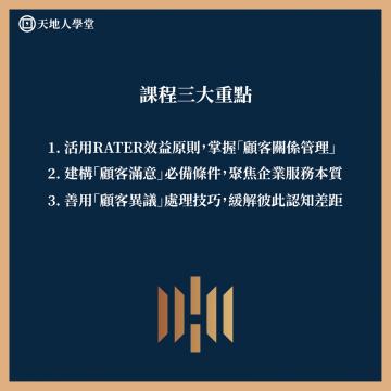 顧客關係管理#1(林婉如)_課程三大重點