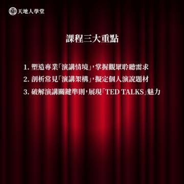 TED TALKS演講#1(王淑華/小黛老師)_課程三大重點