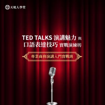 TED TALKS演講#1(王淑華/小黛老師)_LINE@_課程